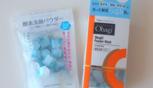 <オバジ vs スイサイ>人気の2大酵素洗顔パウダー比較