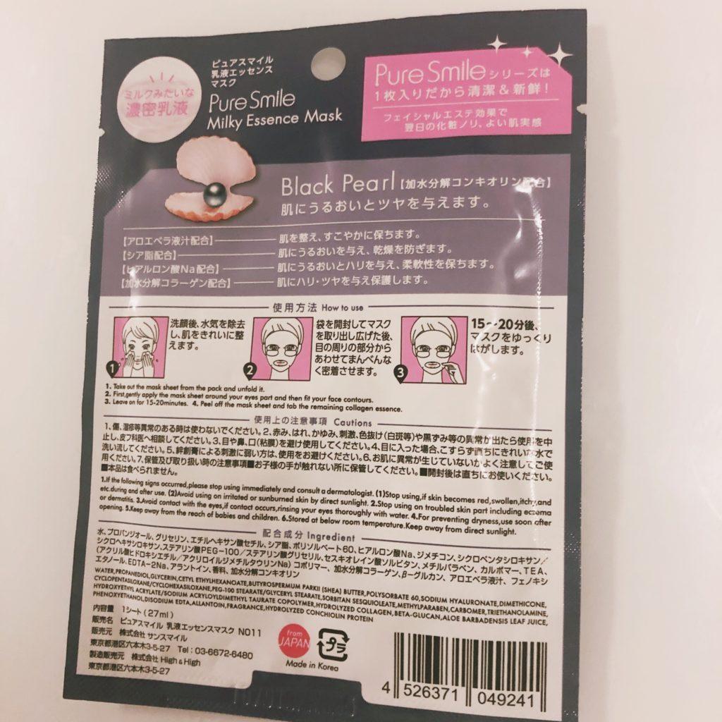 ピュアスマイル乳液エッセンスマスク