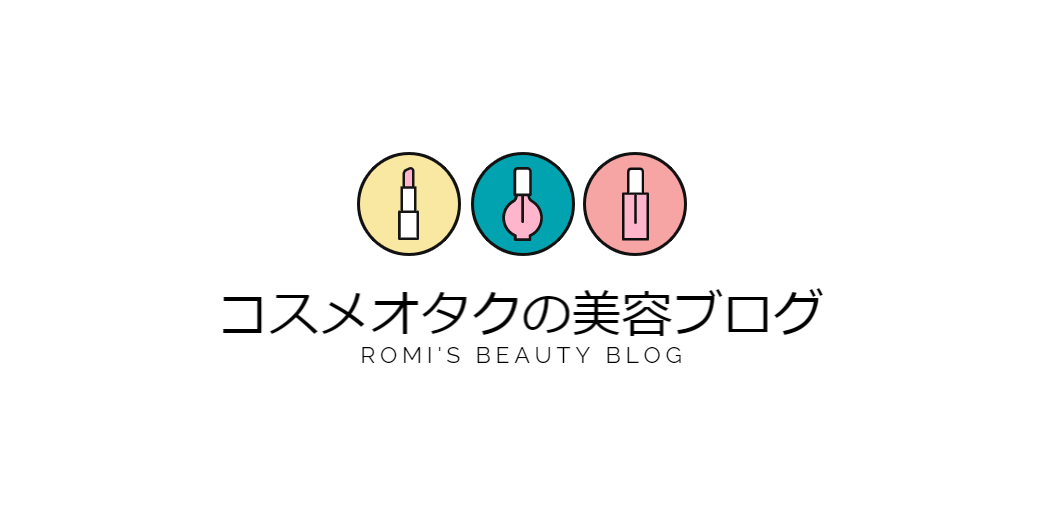 コスメオタクの美容ブログ