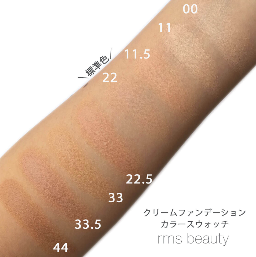 rms beautyクリームファンデーションのカラーチャート