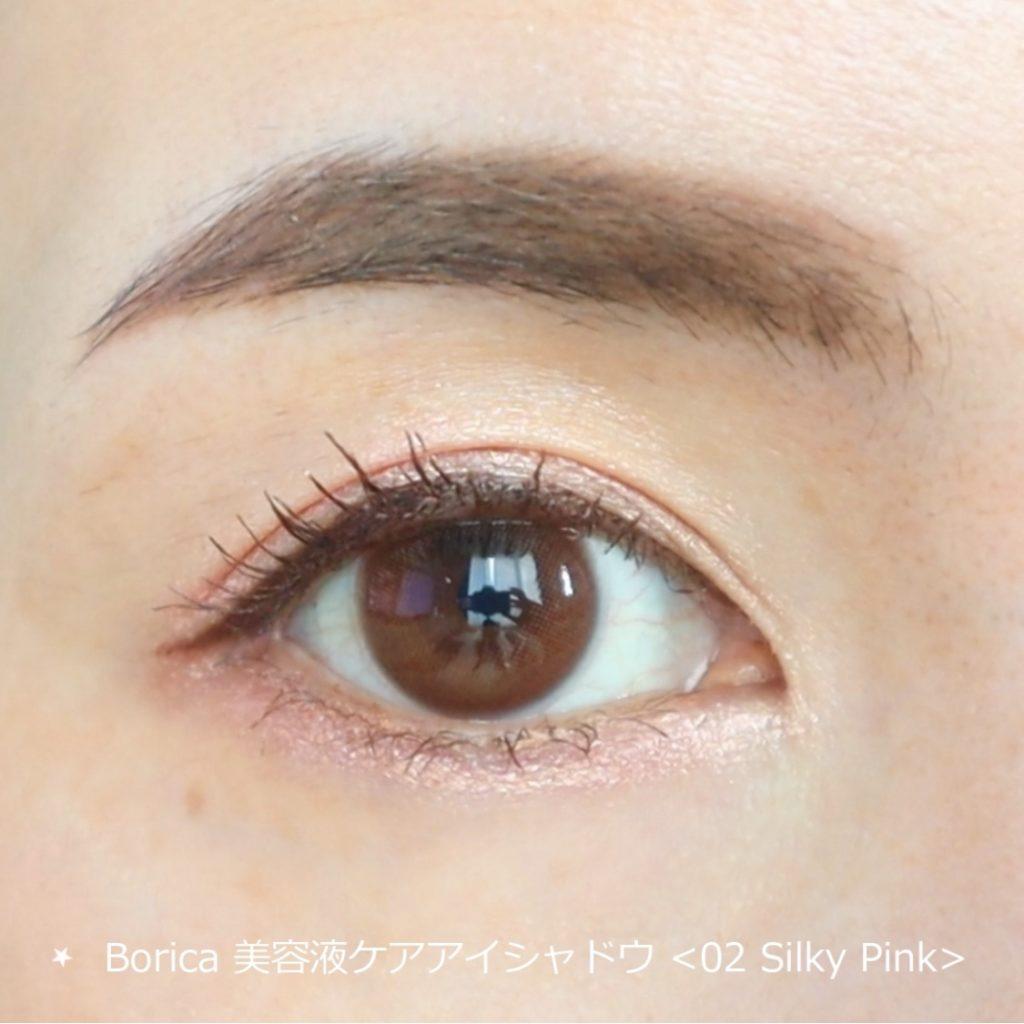 Borica 美容液ケアアイシャドウ <02 Silky Pink>