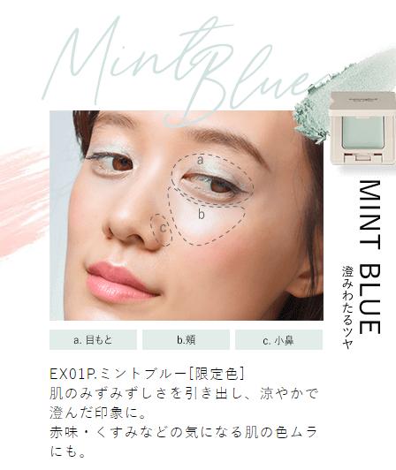 EX01Pミント(限定色)