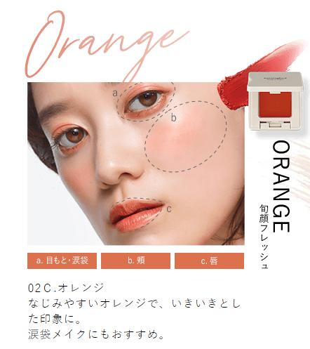 タッチオンカラーズカラー02Cオレンジ