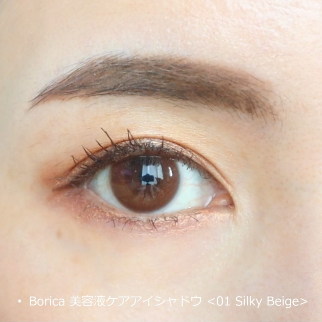 Borica 美容液ケアアイシャドウ <03 Silky Brown>