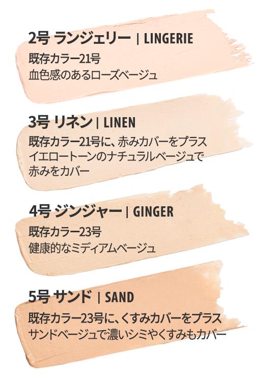 CLIO KILL COVER コンシールクッション