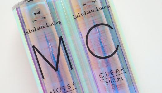 プチプラフェイスマスクのLULULUN(ルルルン)から大容量化粧水が出ただって!?