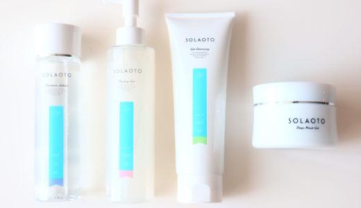 <エイベックスが産んだ肌に優しいスキンケア>SOLAOTO(ソラオト)の全商品レビュー